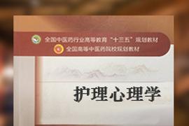 护理伦理学试题_中医药出版社